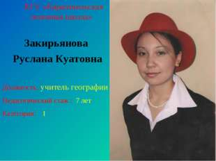 КГУ «Караоткельская основная школа» Закирьянова Руслана Куатовна Должность: