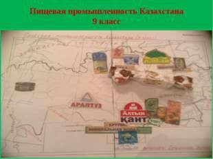 Пищевая промышленность Казахстана 9 класс