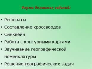 Формы домашних заданий: