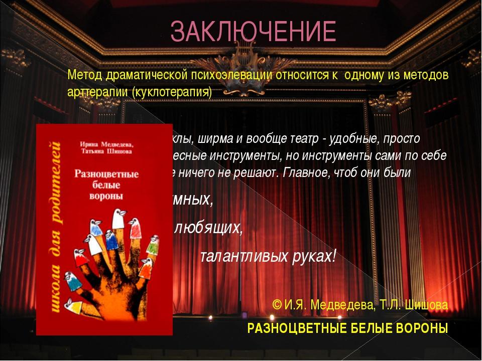ЗАКЛЮЧЕНИЕ Метод драматической психоэлевации относится к одному из методов ар...