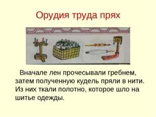 Орудия труда прях Вначале лен прочесывали гребнем, затем полученную кудель пр