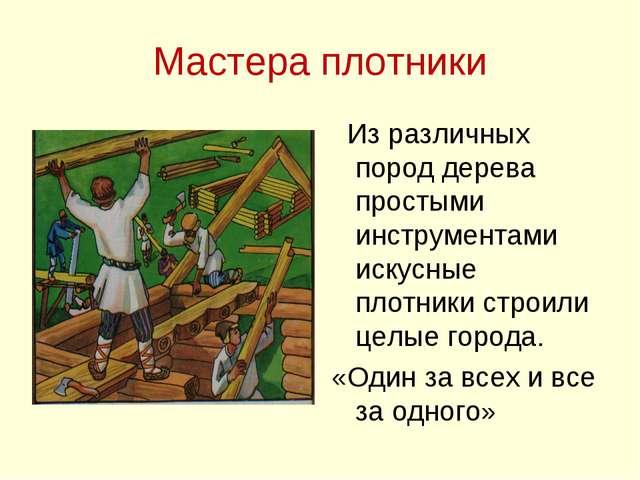 Презентацию на тему ремесло древней руси