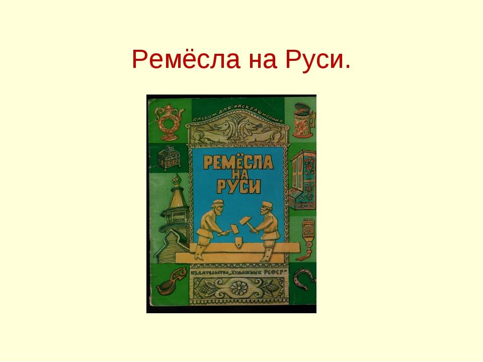 Ремёсла на Руси.