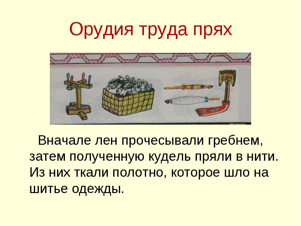 Орудия труда прях Вначале лен прочесывали гребнем, затем полученную кудель пр...