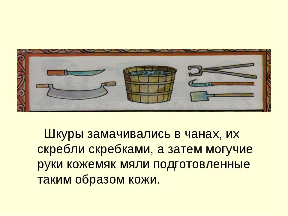 Орудия труда кожевенников. Шкуры замачивались в чанах, их скребли скребками,...
