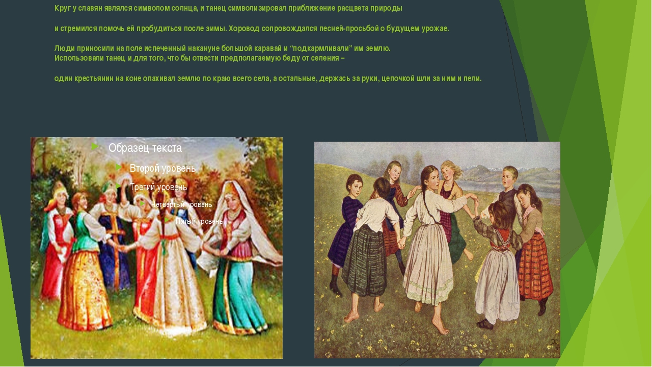 Круг у славян являлся символом солнца, и танец символизировал приближение рас...