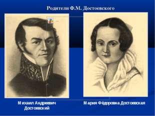 Михаил Андреевич Достоевский Мария Фёдоровна Достоевская Родители Ф.М. Достое