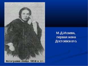 М.Д.Исаева, первая жена Достоевского.