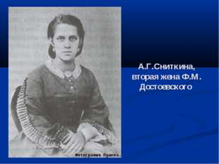 А.Г.Сниткина, вторая жена Ф.М. Достоевского