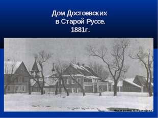 Дом Достоевских в Старой Руссе. 1881г.