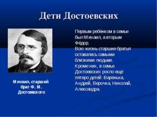 Дети Достоевских Первым ребёнком в семье был Михаил, а вторым Фёдор. Всю жизн