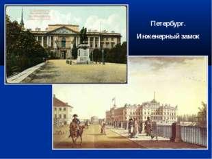 Петербург. Инженерный замок