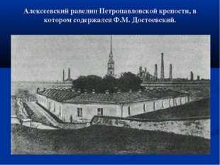 Алексеевский равелин Петропавловской крепости, в котором содержался Ф.М. Дост
