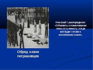 Николай I распорядился: «Объявить о помиловании лишь в ту минуту, когда всё б