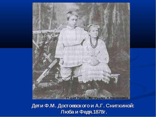 Дети Ф.М. Достоевского и А.Г. Сниткиной: Люба и Федя.1878г.
