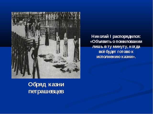 Николай I распорядился: «Объявить о помиловании лишь в ту минуту, когда всё б...