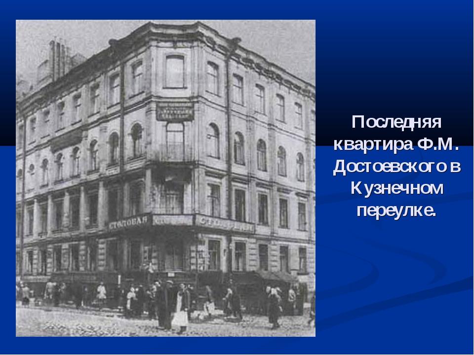 Последняя квартира Ф.М. Достоевского в Кузнечном переулке.
