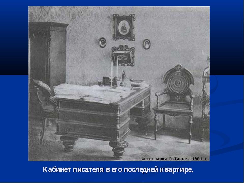 Кабинет писателя в его последней квартире.