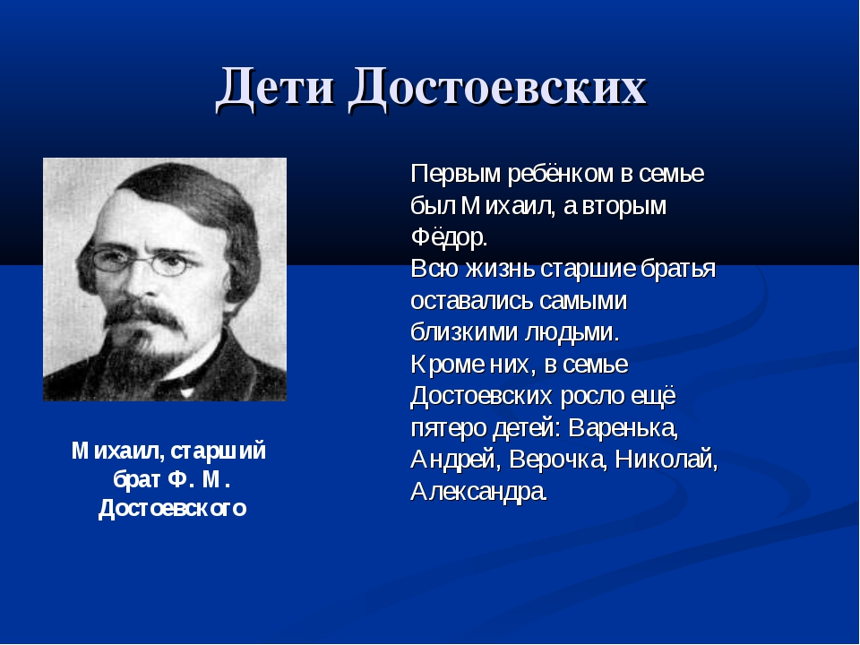 Дети Достоевских Первым ребёнком в семье был Михаил, а вторым Фёдор. Всю жизн...