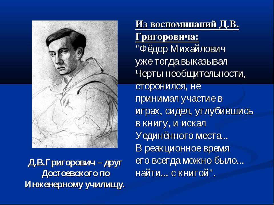 """Из воспоминаний Д.В. Григоровича: """"Фёдор Михайлович уже тогда выказывал Черты..."""