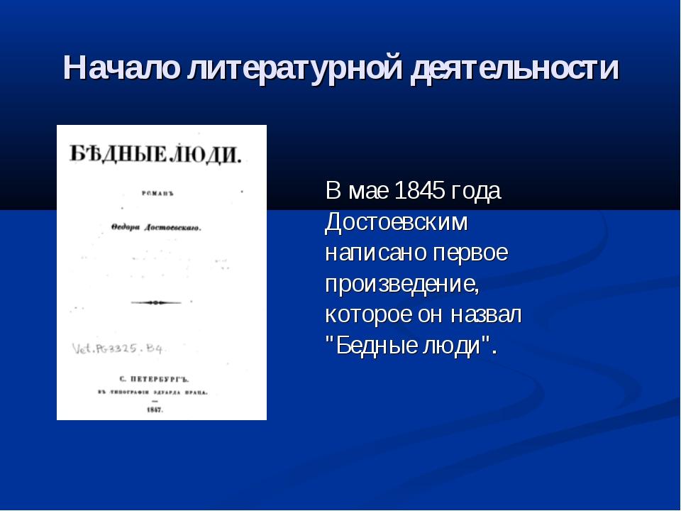 Начало литературной деятельности В мае 1845 года Достоевским написано первое...