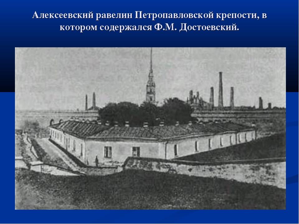 Алексеевский равелин Петропавловской крепости, в котором содержался Ф.М. Дост...