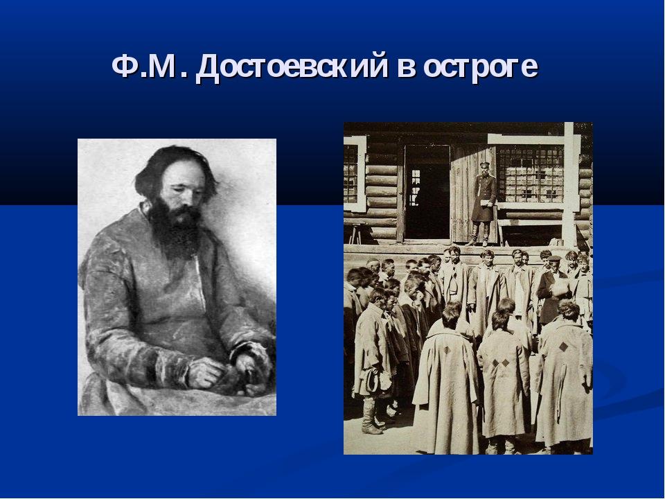 Ф.М. Достоевский в остроге