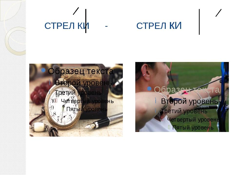 СТРЕЛ КИ - СТРЕЛ кИ
