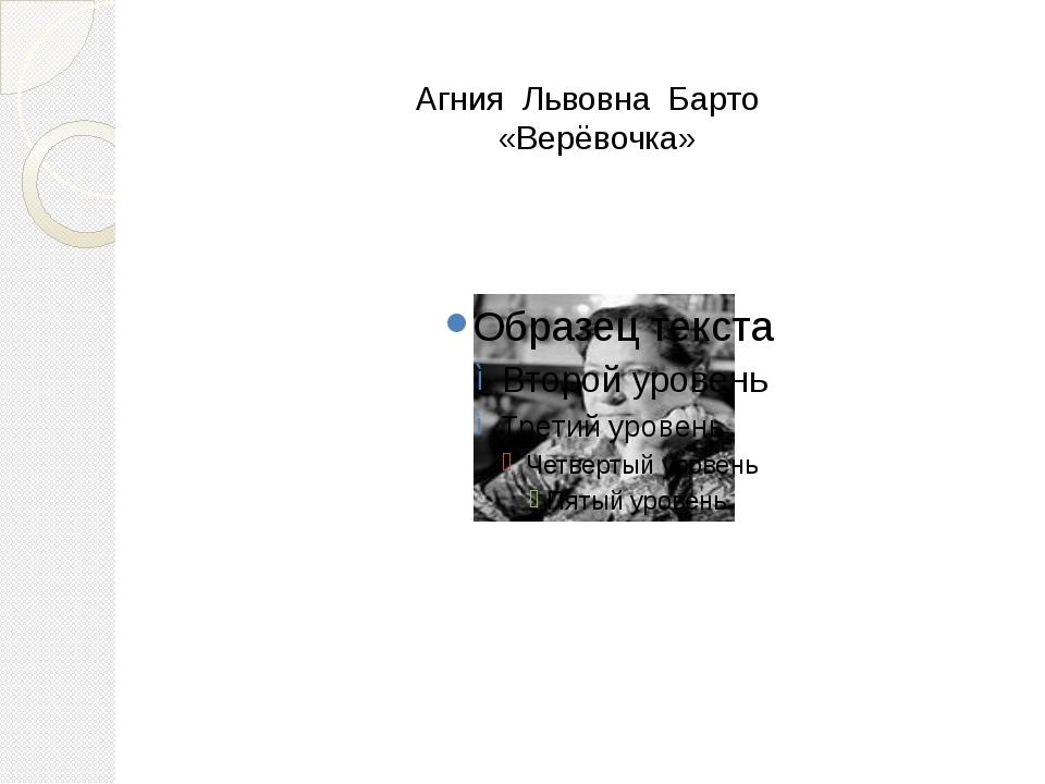 Агния Львовна Барто «Верёвочка»