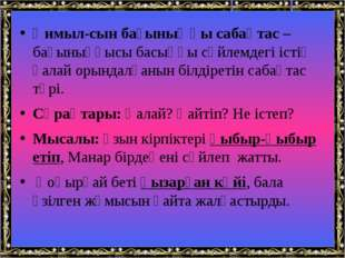 Қимыл-сын бағыныңқы сабақтас – бағыныңқысы басыңқы сөйлемдегі істің қалай оры