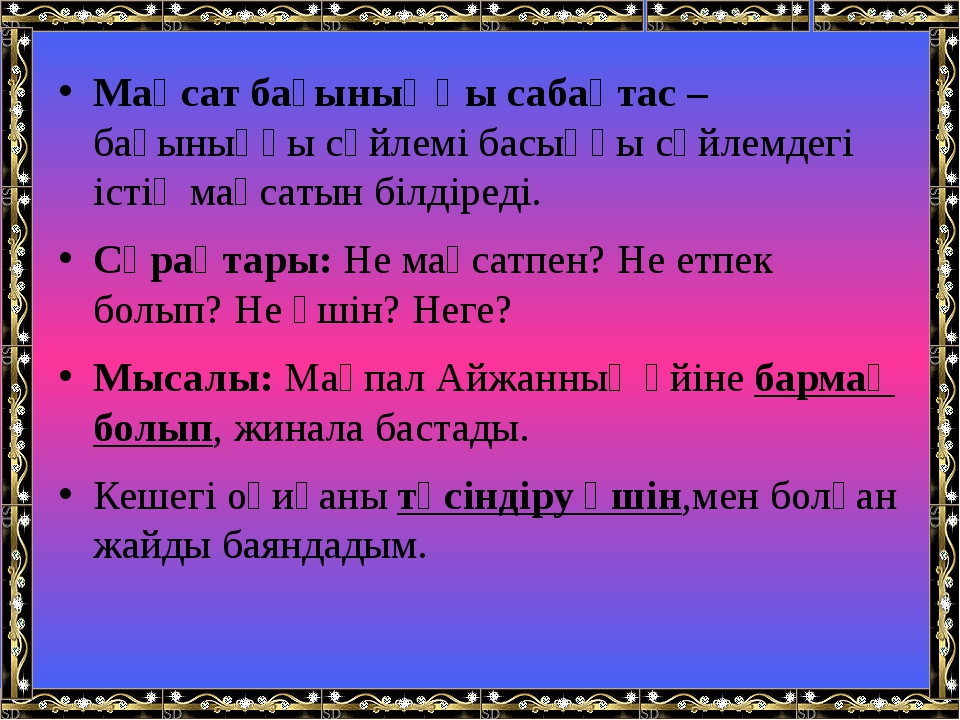 Мақсат бағыныңқы сабақтас – бағыныңқы сөйлемі басыңқы сөйлемдегі істің мақсат...