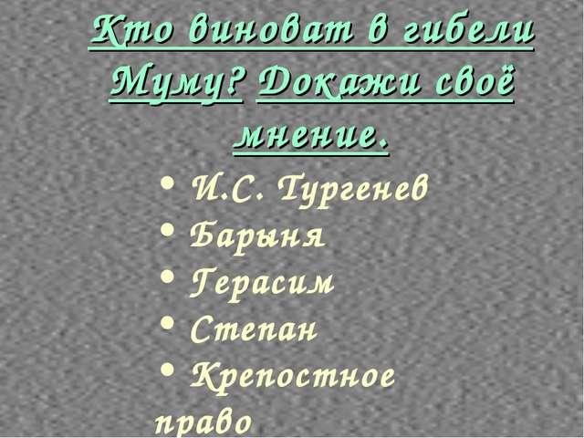 Кто виноват в гибели Муму? Докажи своё мнение. И.С. Тургенев Барыня Герасим С...