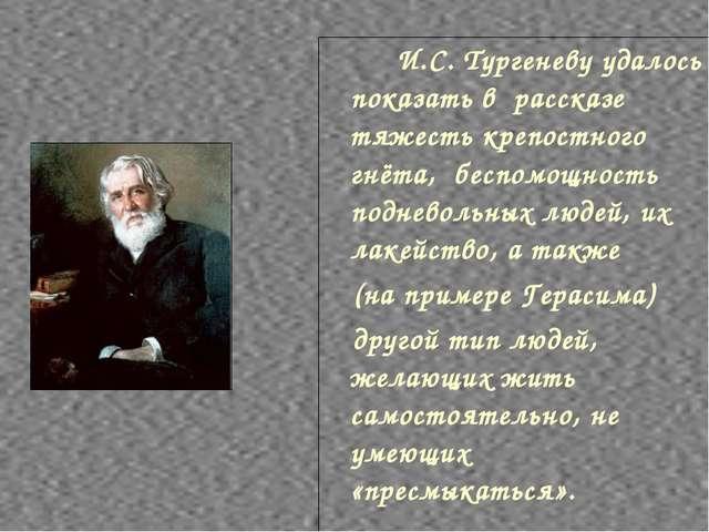 И.С. Тургеневу удалось показать в рассказе тяжесть крепостного гнёта, беспом...