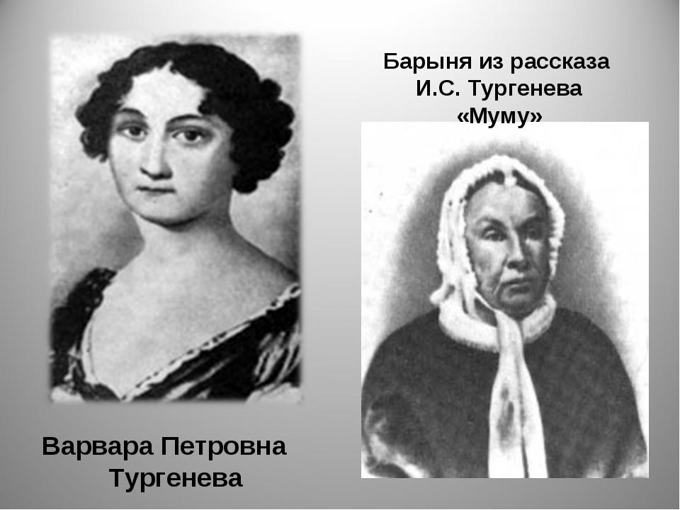 Варвара Петровна Тургенева Барыня из рассказа И.С. Тургенева «Муму»