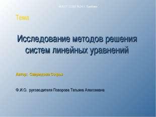 Исследование методов решения систем линейных уравнений Автор: Свиридова Софь