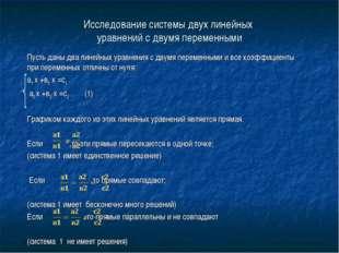 Исследование системы двух линейных уравнений с двумя переменными Пусть даны д