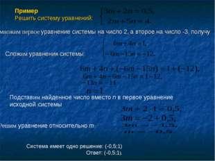 Пример Решить систему уравнений: Умножим первое уравнение системы на число 2,