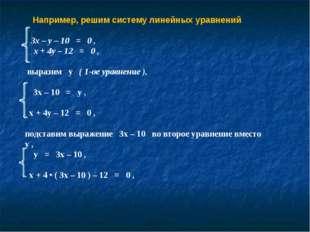 .Например, решим систему линейных уравнений 3x– y– 10 =  0 ,  x +