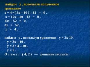 найдем x, используя полученное уравнение, x + 4 • ( 3x – 10 ) – 12  =