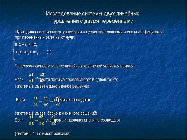 Исследование системы двух линейных уравнений с двумя переменными Пусть даны д...