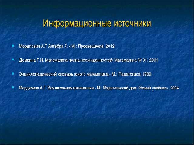 Информационные источники Мордкович А.Г Алгебра 7. - М.: Просвещение, 2012 Дом...