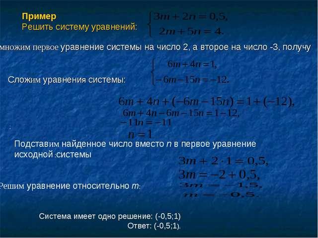 Пример Решить систему уравнений: Умножим первое уравнение системы на число 2,...