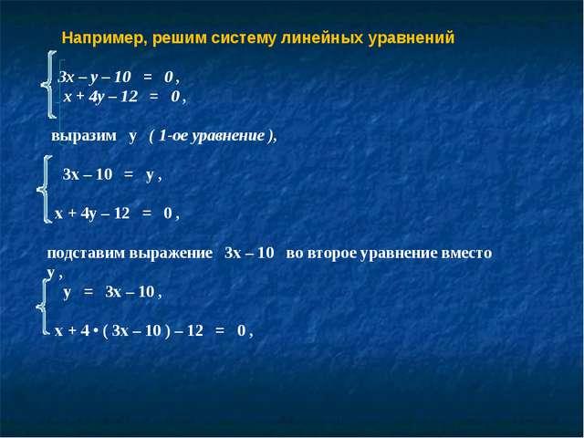 .Например, решим систему линейных уравнений 3x– y– 10 =  0 ,  x +...