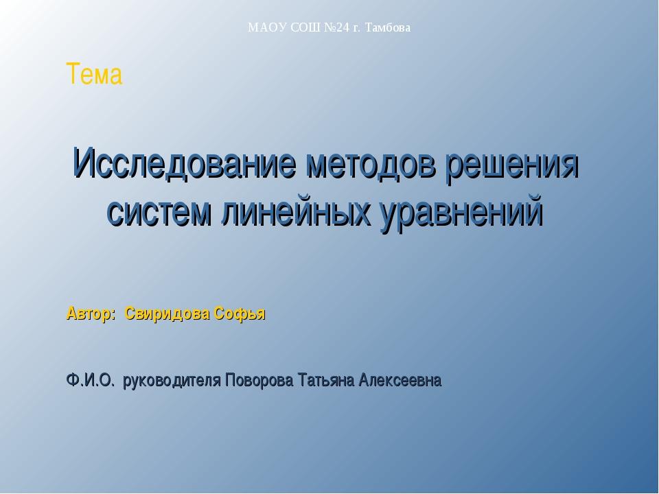 Исследование методов решения систем линейных уравнений Автор: Свиридова Софь...