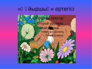 «Құйыршық» ертегісі