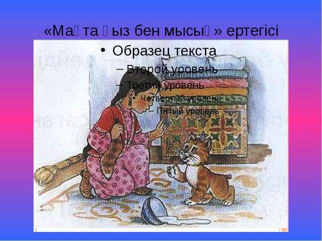 «Мақта қыз бен мысық» ертегісі