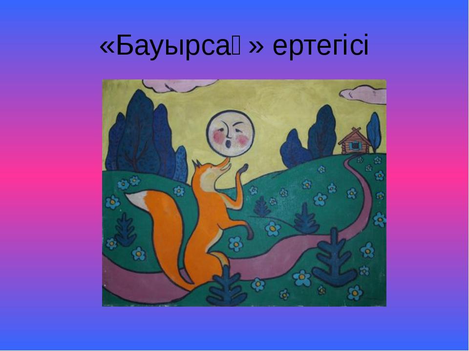 «Бауырсақ» ертегісі