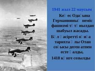 1941 жыл 22 маусым Кеңес Одағына Германияның неміс фашизмі тұтқиылдан шабуыл