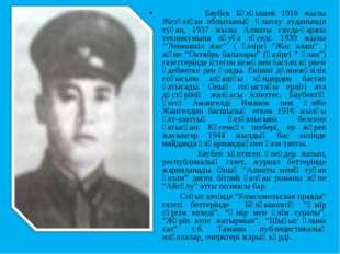 Баубек Бұлқышев 1916 жылы Жезқазған облысының Ұлытау ауданында туған, 1937 ж