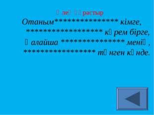 Өлең құрастыр Отаным*************** кімге, ****************** көрем бірге, Қа